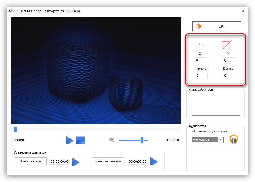 Обрезка видео в редакторе программы Format Factory