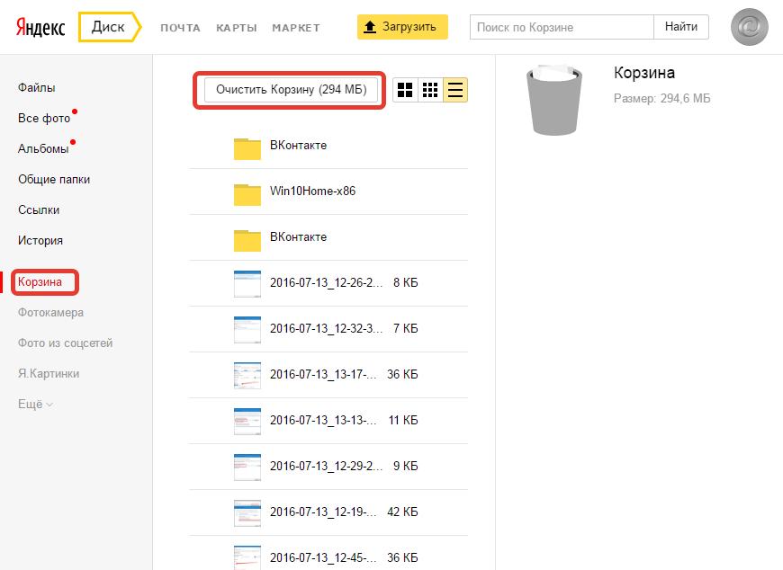 Очистка корзины Яндекс Диска