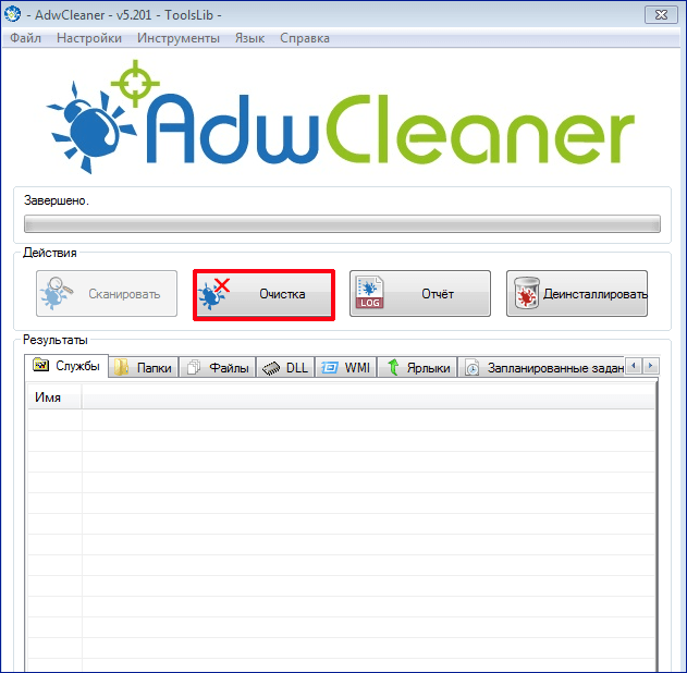 Очистка в программе AdwCleaner