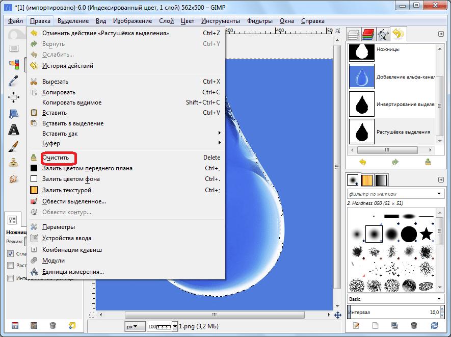 Очистка в программе GIMP