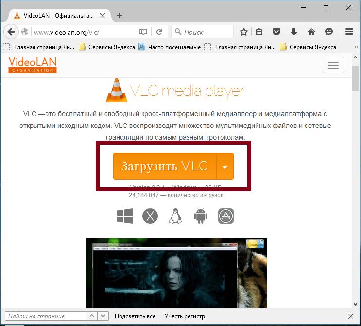 Официальный сайт VLC Media Player