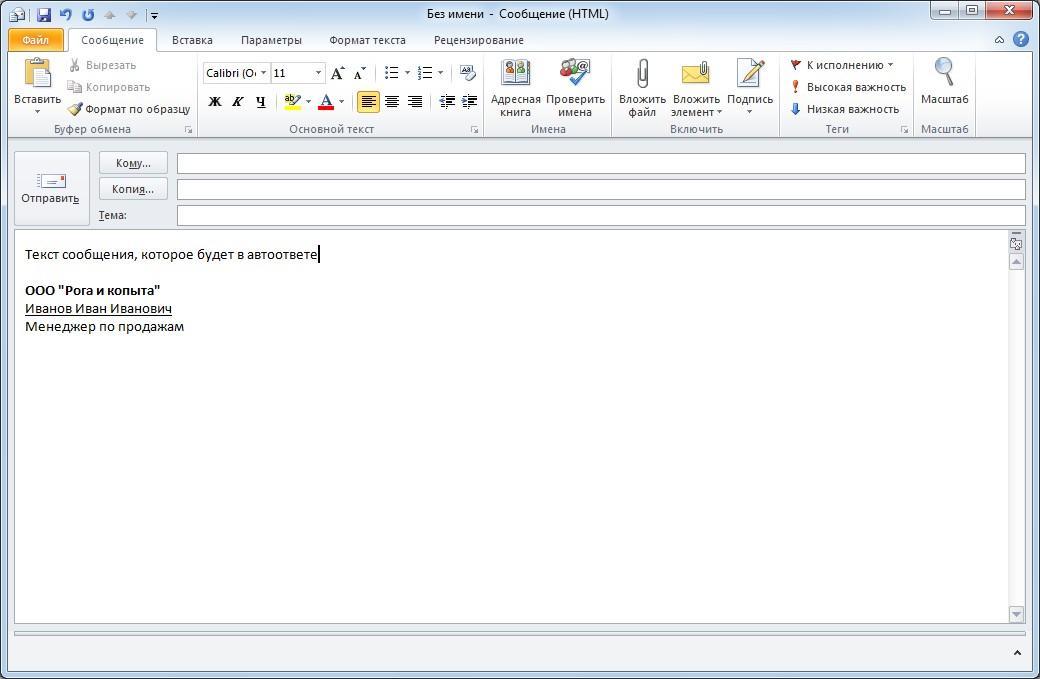 Окно нового сообщения в Outlook