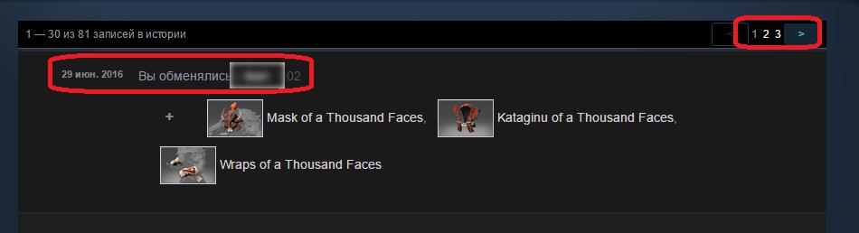 Окно с историей обмена в Steam