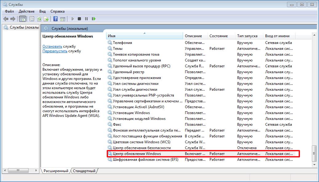 Окно службы для обновления Microsoft Security Essentials