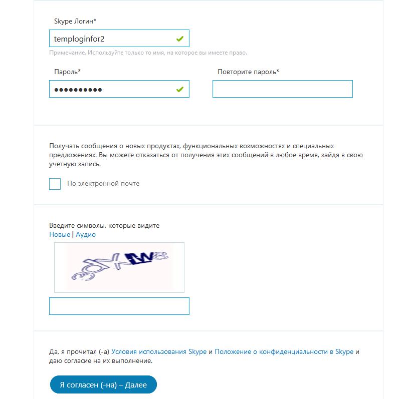 Окончание создания новой учетной записи Skype