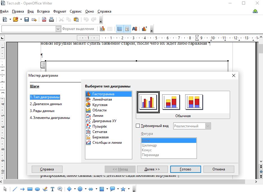 OpenOffice Wrirer. Построение диаграмм