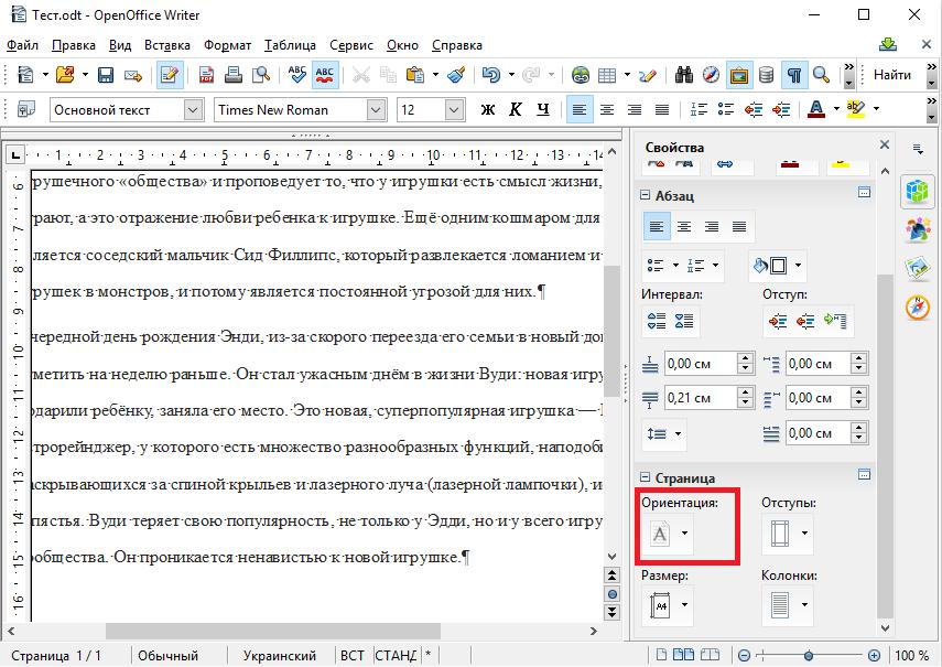 OpenOffice Writer. Альбомная ориентация. Панель
