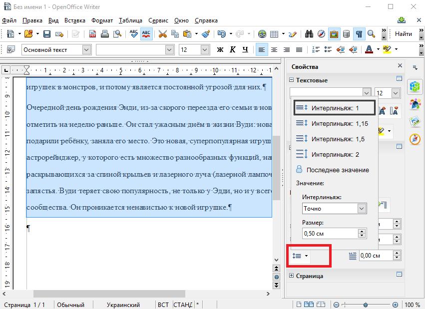 OpenOffice Writer. Интерлиньяж