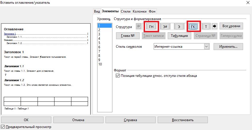 OpenOffice Writer. Настройка гиперссылок