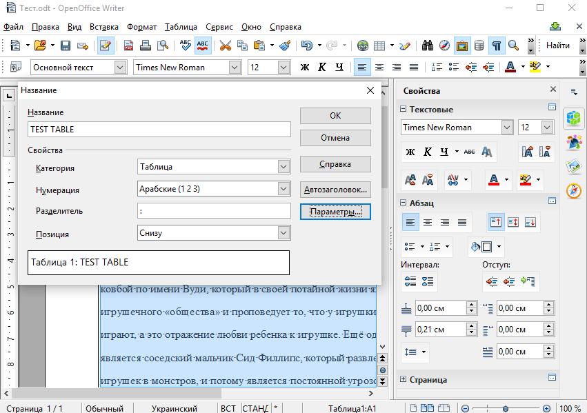 OpenOffice W