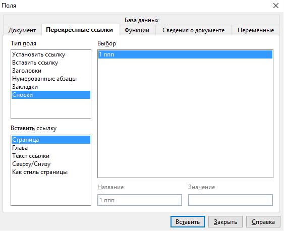 OpenOffice Writer. Перекрестная ссылка