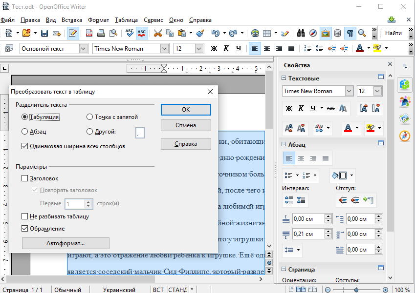 OpenOffice Writer. Преобразование текста