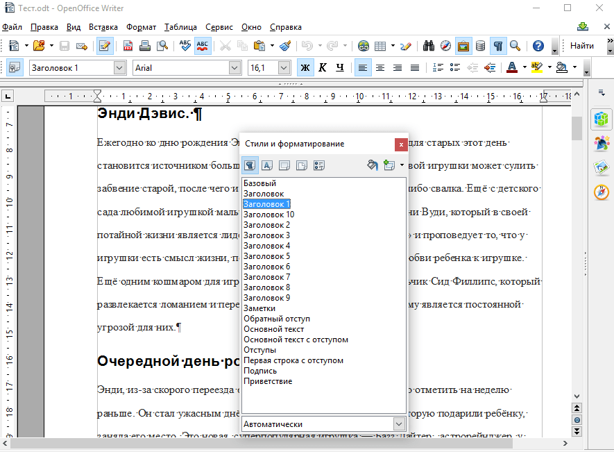 OpenOffice Writer. Шаблоны стилей