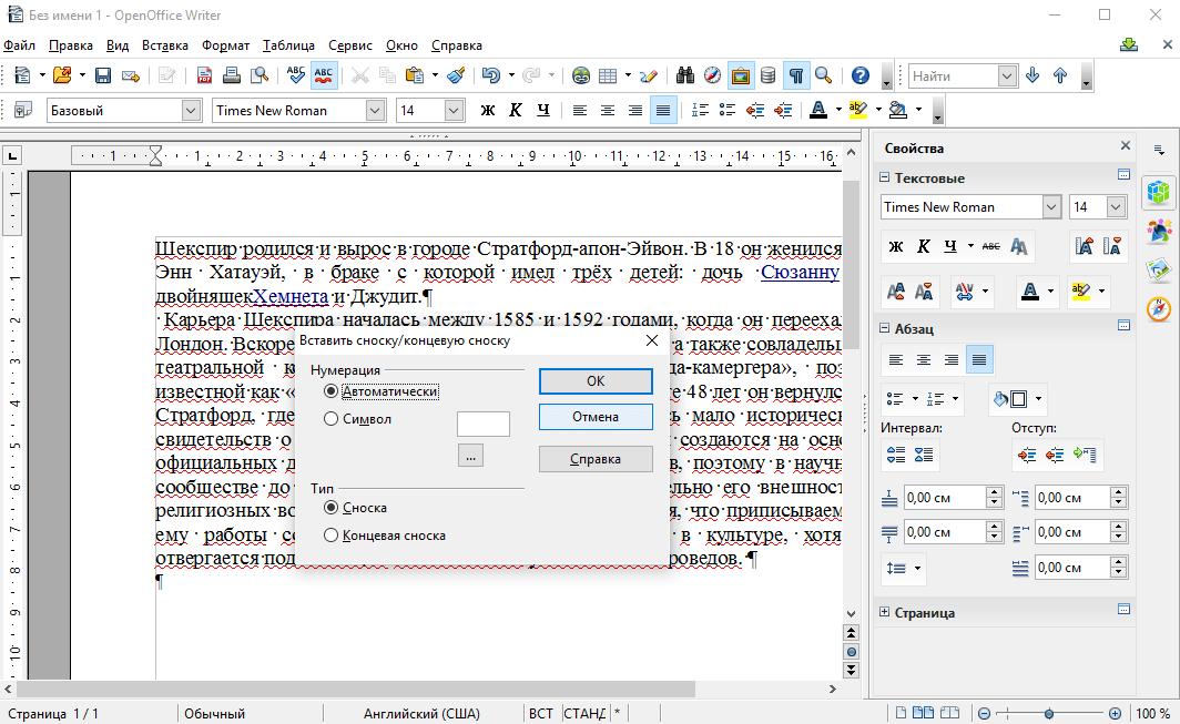 OpenOffice Writer. Сноска