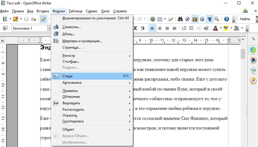 OpenOffice Writer. Стили документа