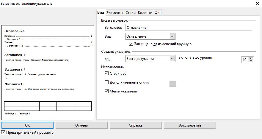 OpenOffice Writer. Вставка оглавления