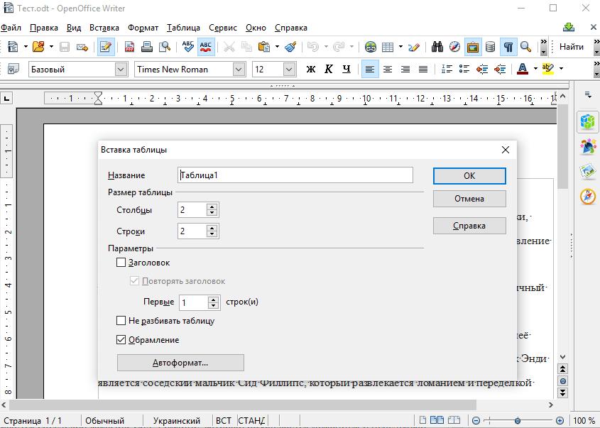 OpenOffice Writer. Вставка таблиц