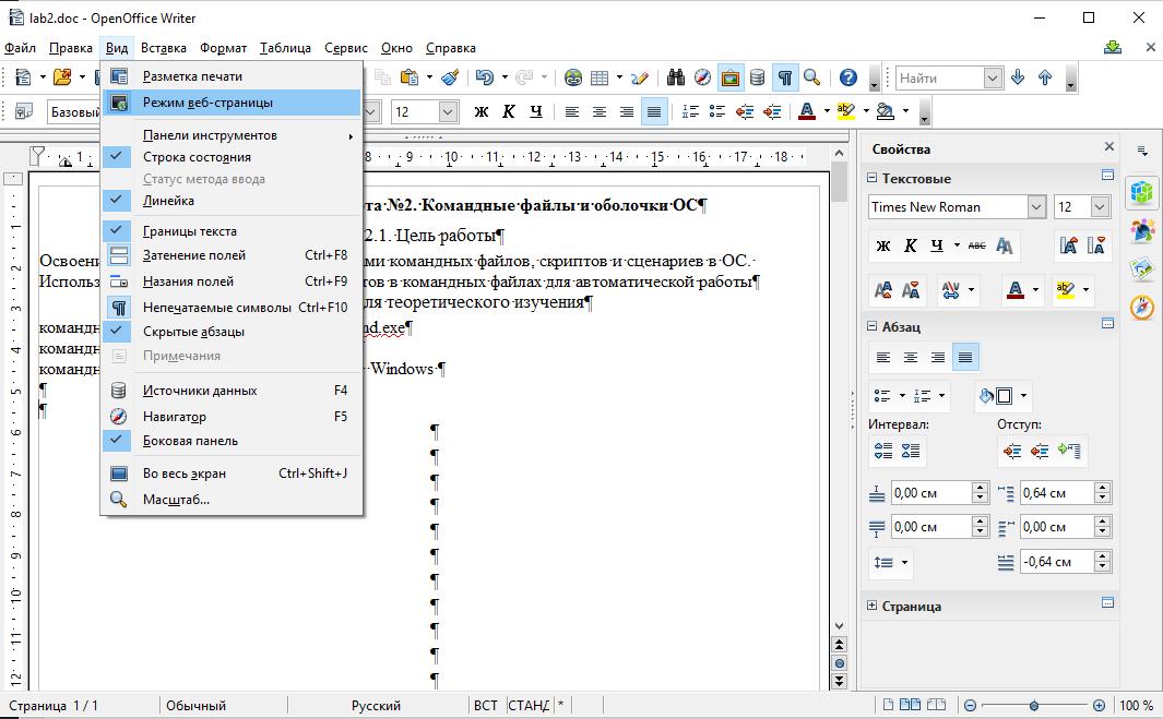OpenOffice Writer.Delete Layout