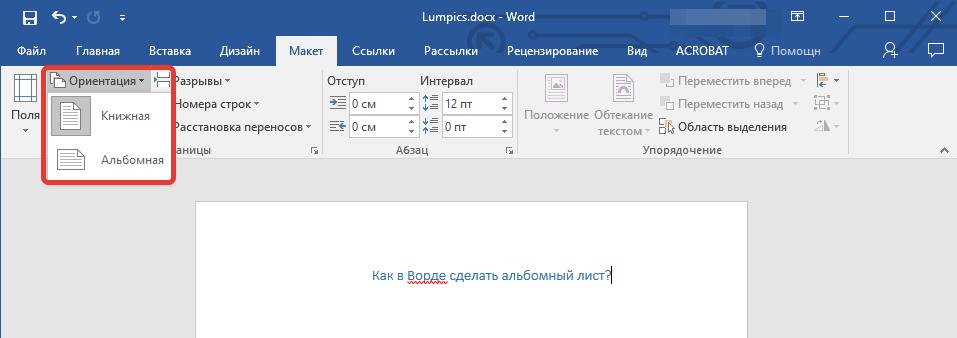 Ориентация страницы в Word
