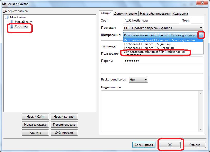 Отключение TLS в программе FileZilla