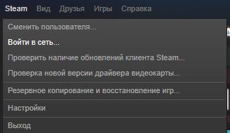 Отключение автономного режима в Steam
