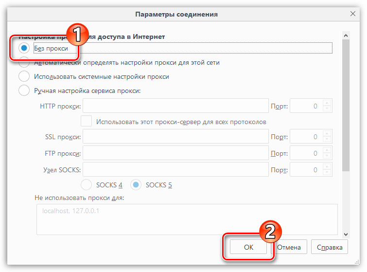 Отключение прокси в браузере Mozilla Firefox