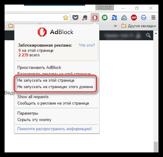 Отключение работы дополнения в AdBlock