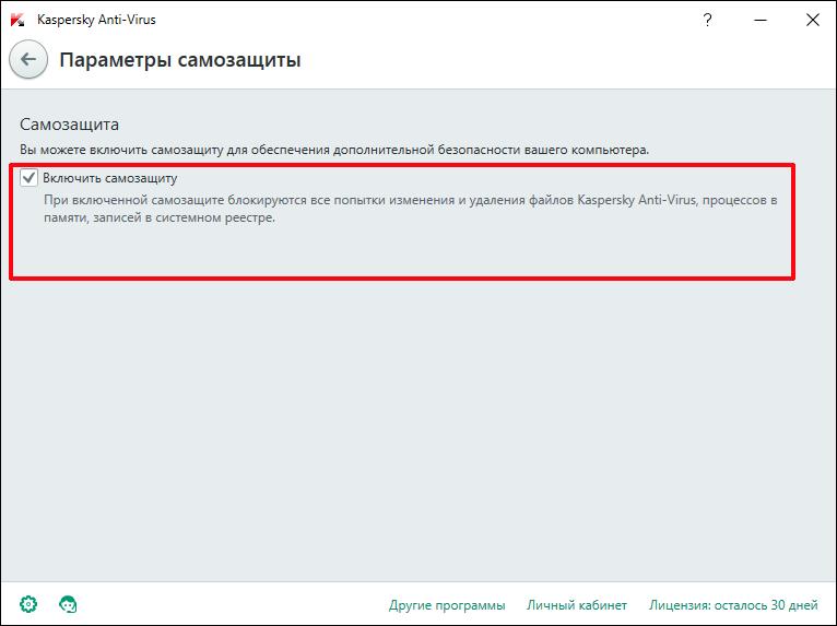 Отключение самозащиты в программе Kaspersky Anti-Virus