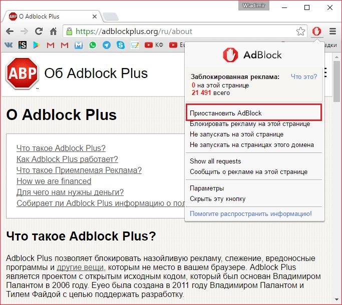 Отключение в Хроме для статьи Как отключить AdBlock