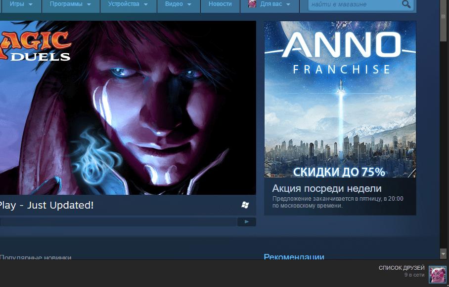 Отключенный автономный режим в Steam