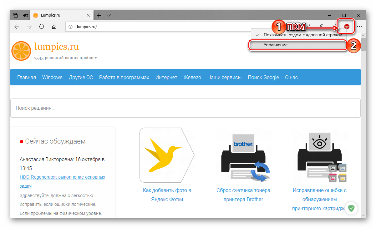 Открыть меню плагина Adblock в браузере Microsoft Edge