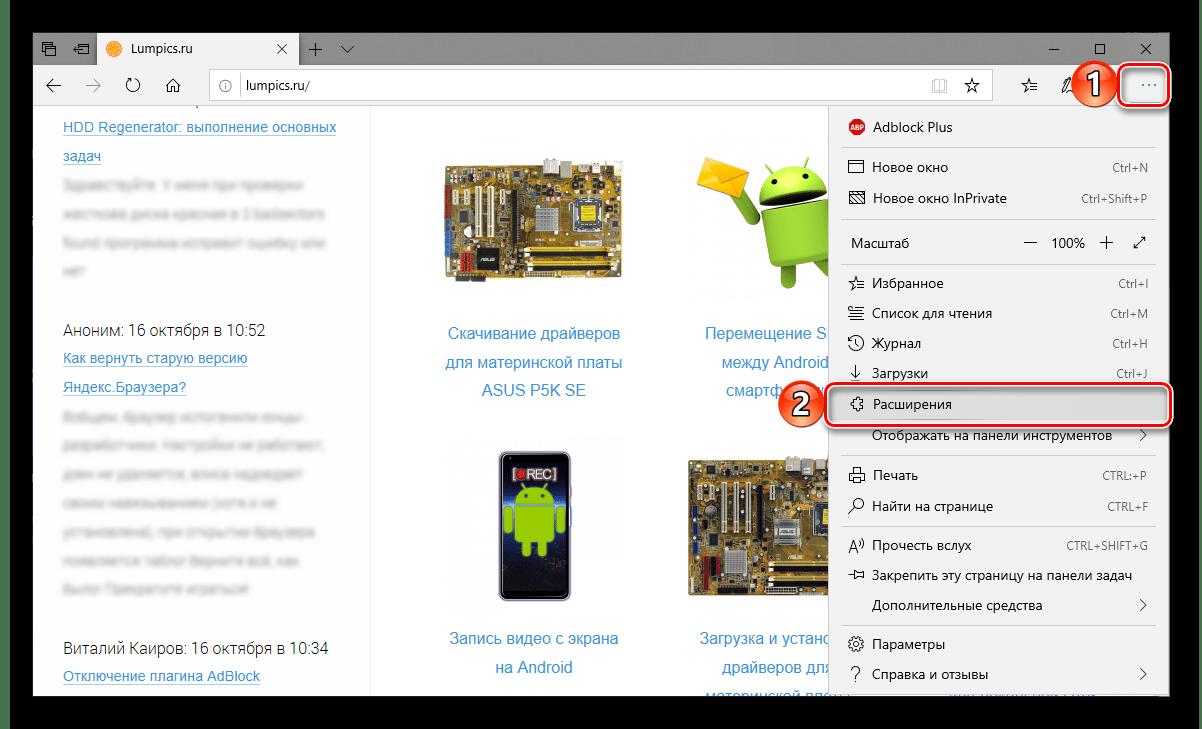 Открыть настройки и перейти к пункту расширения для отключения плагина Adblock в браузере Microsoft Edge