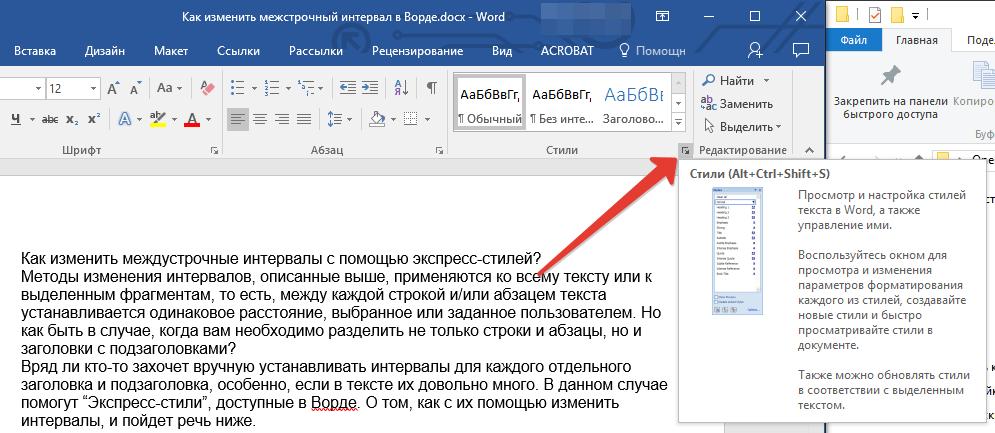 Открыть параметры стиля в Word