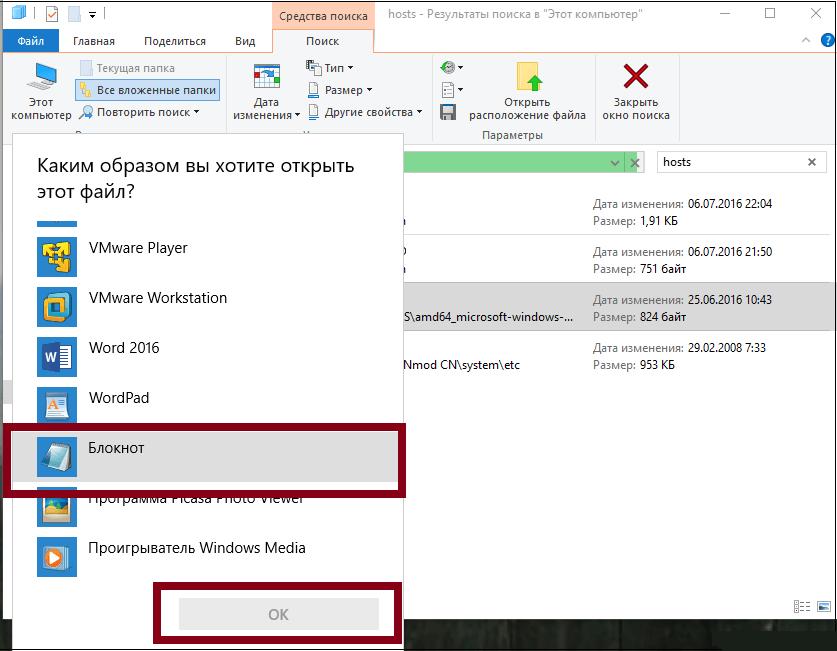 Открытие файла hosts для программы VKMusic