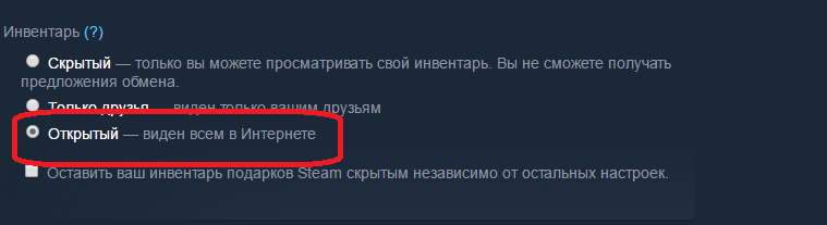 Открытие инвентаря для всех пользователей Steam