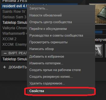 Открытие свойств игры в Steam