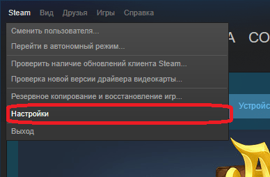 Открытие вкладки с настройками Steam