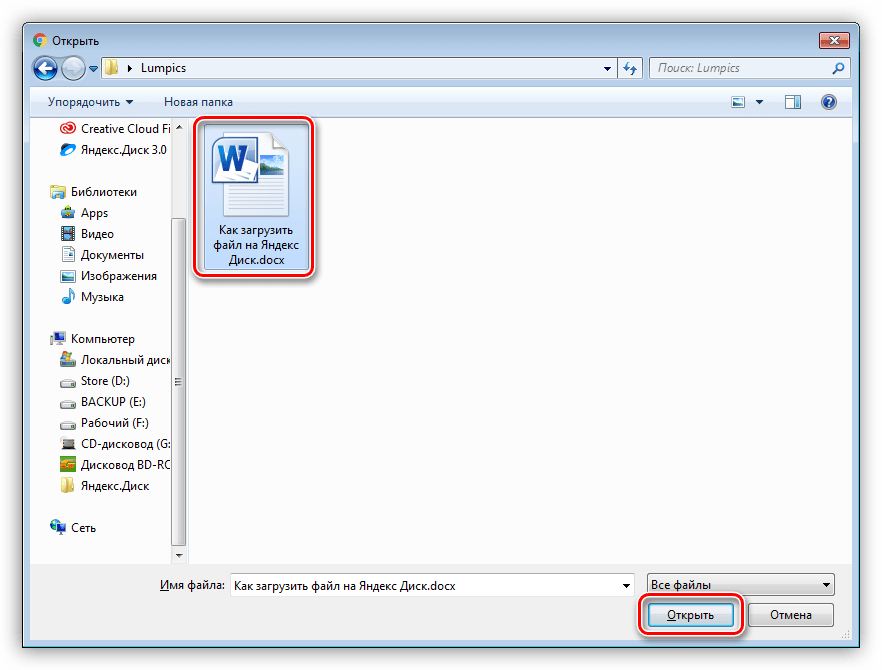 Открытие загружаемого на Яндекс Диск файла из Проводника Windows