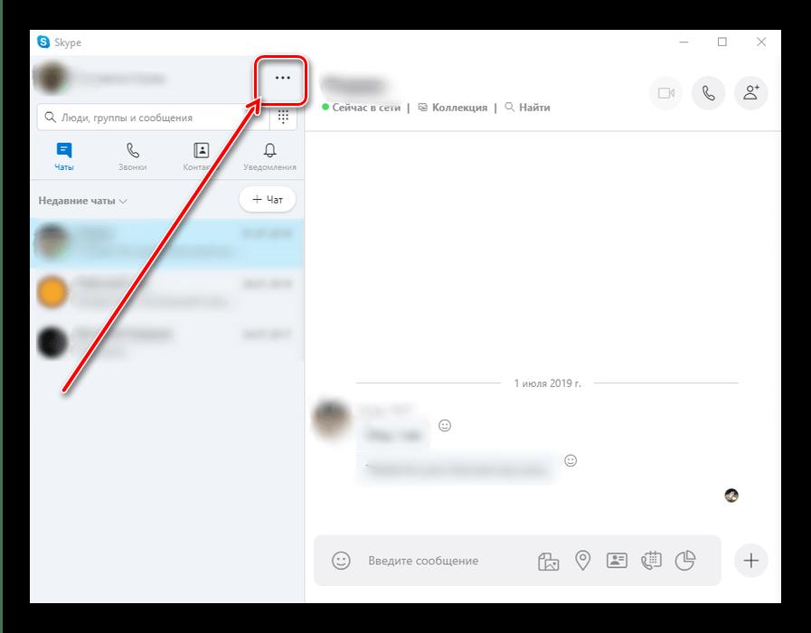Настройка приложения Skype для общения