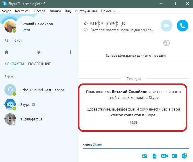 Отправленный запрос на добавления в друзья в Skype