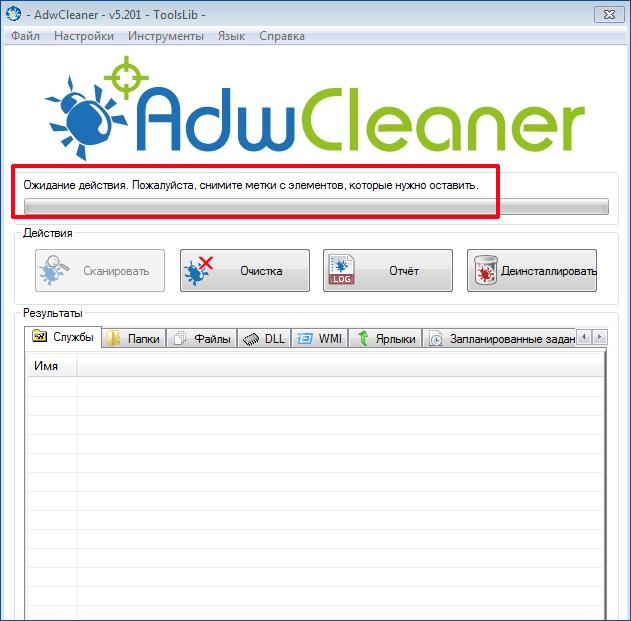 Ожидание действия в программе AdwCleaner