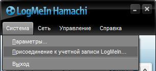 Присоединение к учетной записи LogMeIn