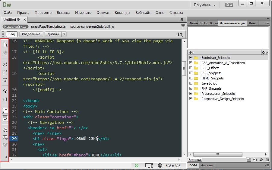 Панель инструментов для редактирования кода в программе Adobe Dreamweaver
