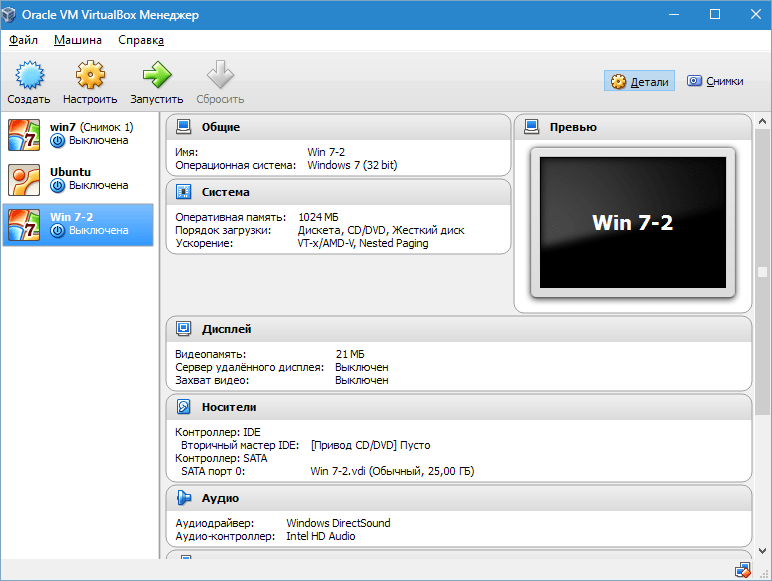 Параметры виртуальной машины VirtualBox
