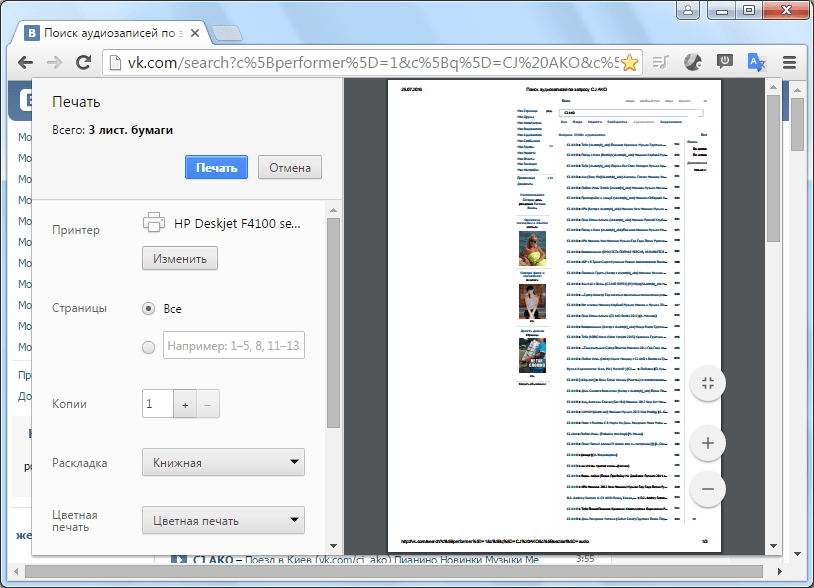 Печать в браузере Orbitum
