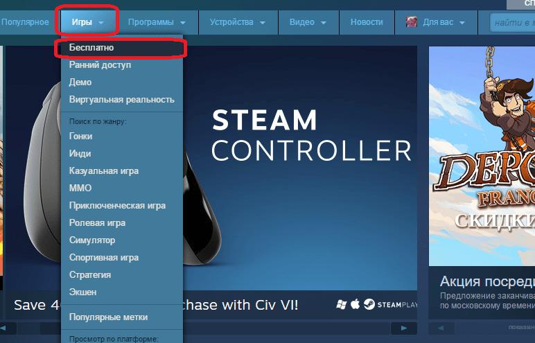 Переход к бесплатным играм в Steam