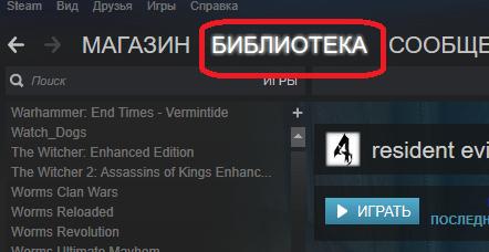 Переход к библиотеке игр Steam