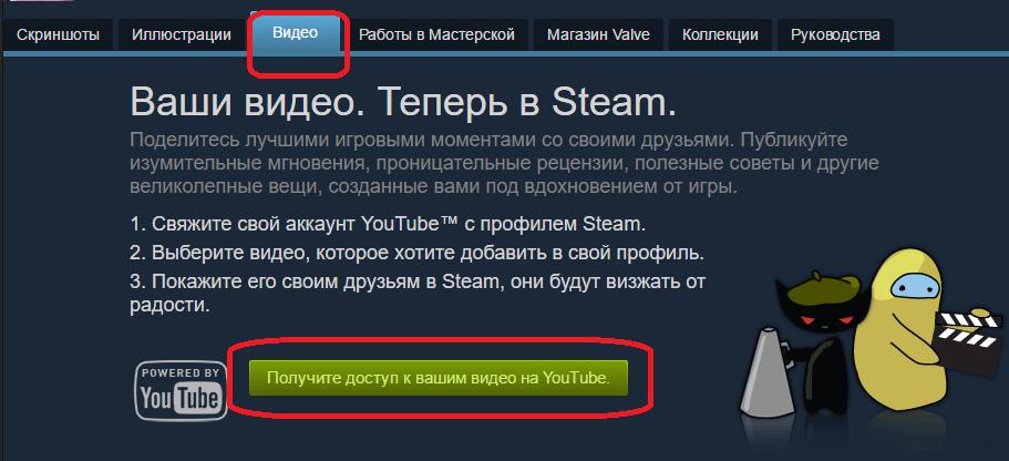 Переход к форме управлением видео в Steam