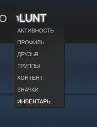 Переход к инвентарю Steam