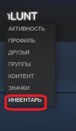 Переход к инвентарю в Steam